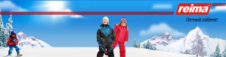 c19f46899 Официальный интернет магазин детской одежды и обуви Reima (Рейма).