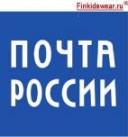 Доставка Почтой РФ